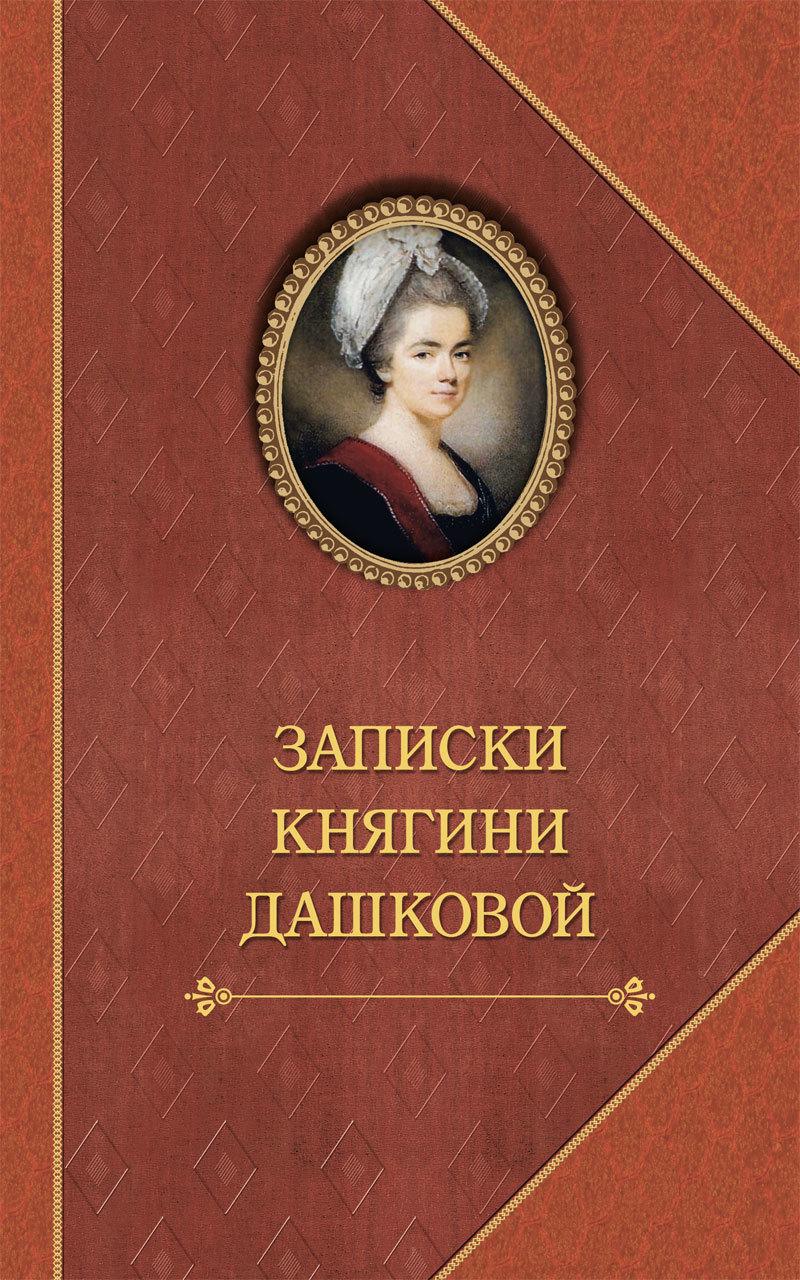 Записки княгини Дашковой