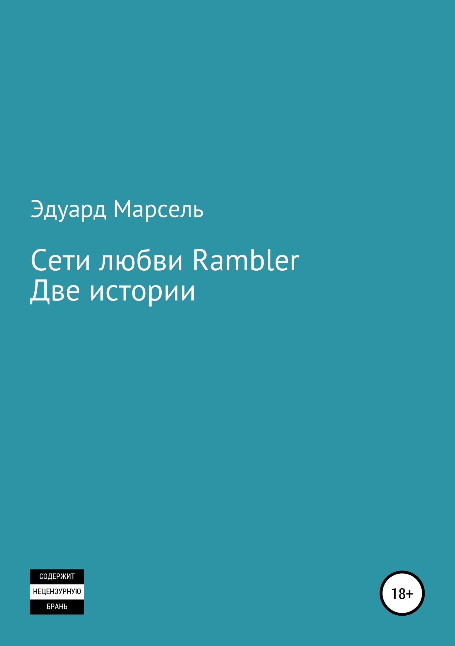 Сети любви Rambler. Две истории