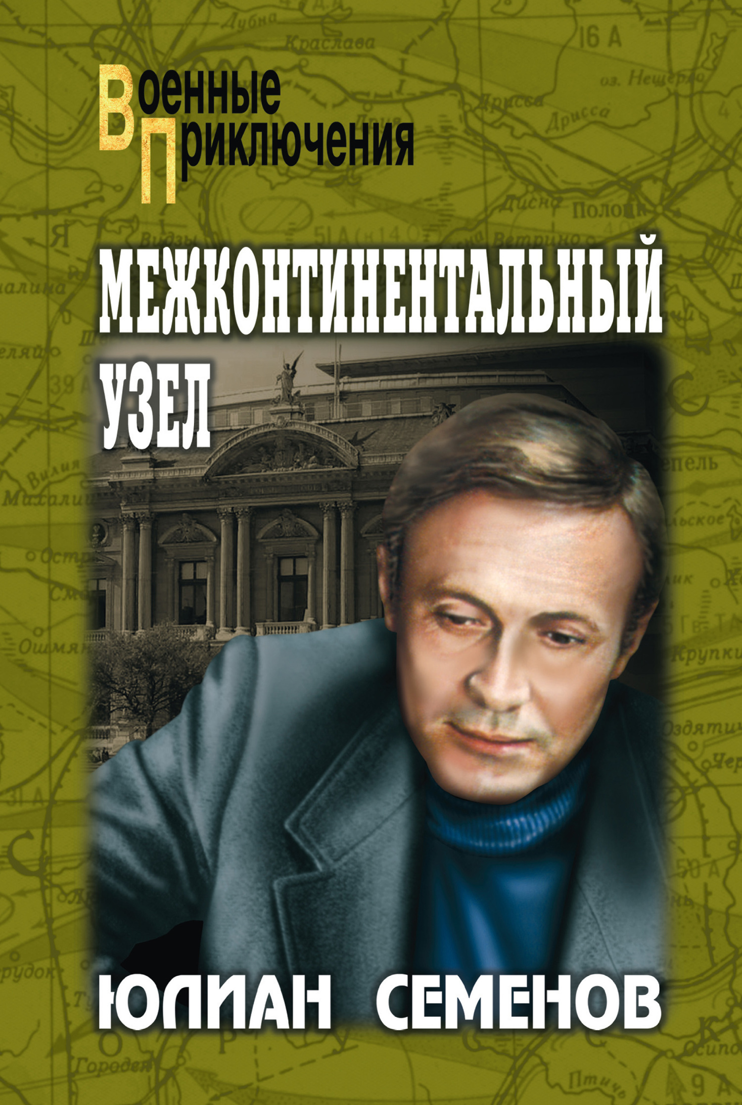 Юлиан Семенов - Межконтинентальный узел