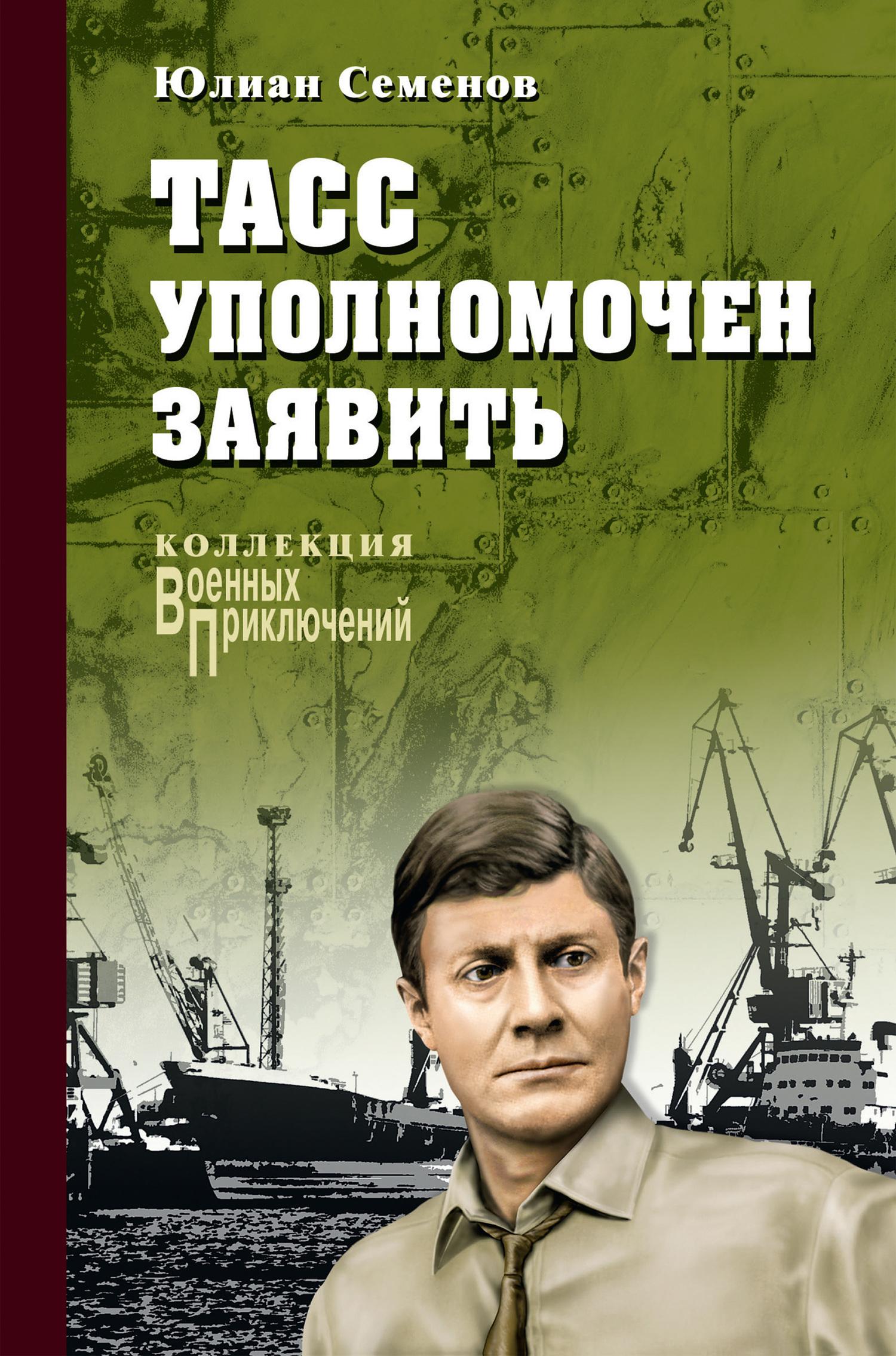 Юлиан Семенов - ТАСС уполномочен заявить…