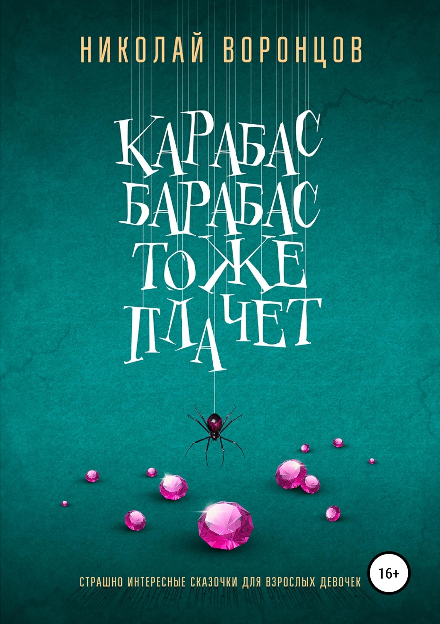 Карабас Барабас тоже плачет