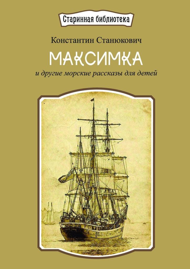 Максимка. идругие морские рассказы для детей