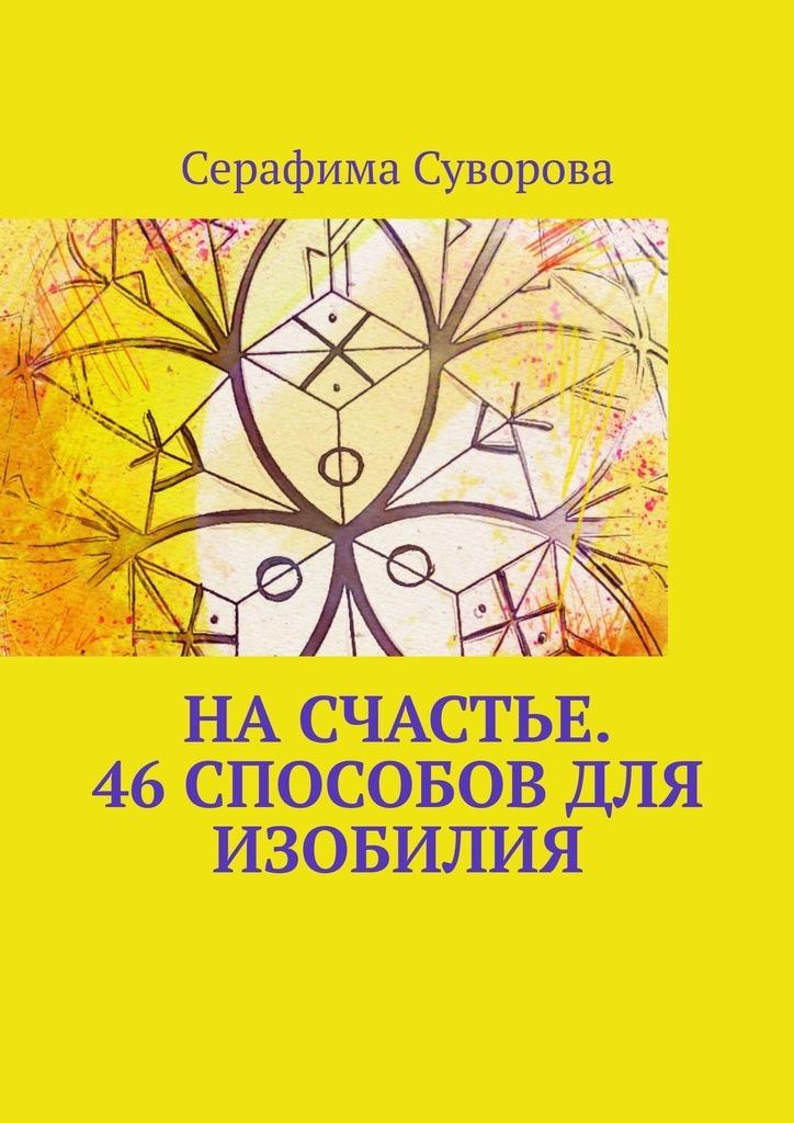 Насчастье. 46способов для изобилия