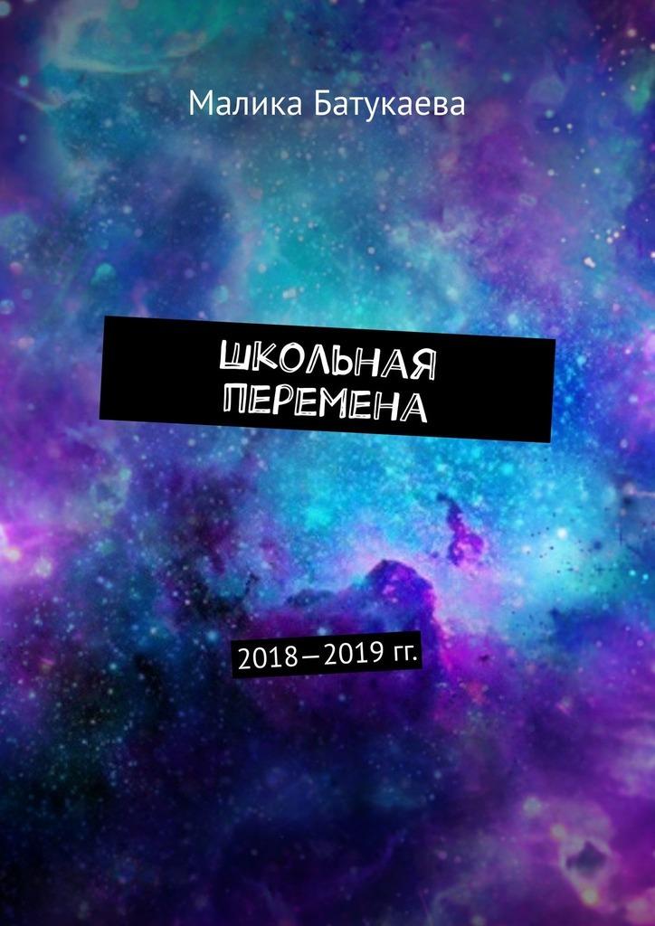 Школьная перемена. 2018—2019гг.