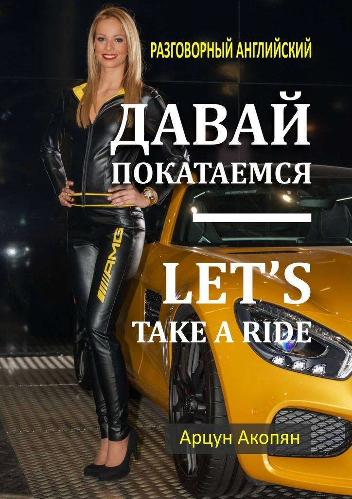 Давай покатаемся– Let's Take aRide. Разговорный английский