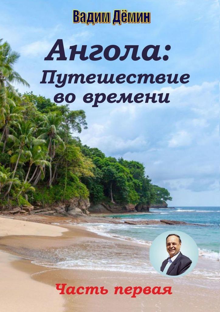 Ангола: Путешествие вовремени. Часть первая