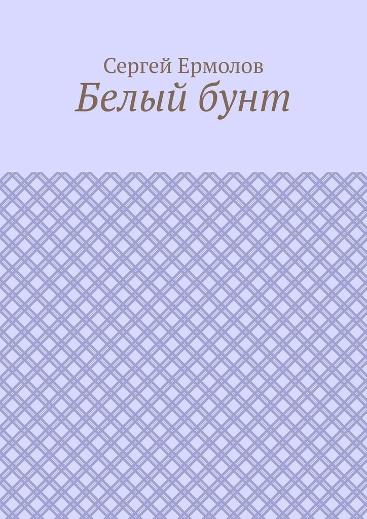 Белыйбунт