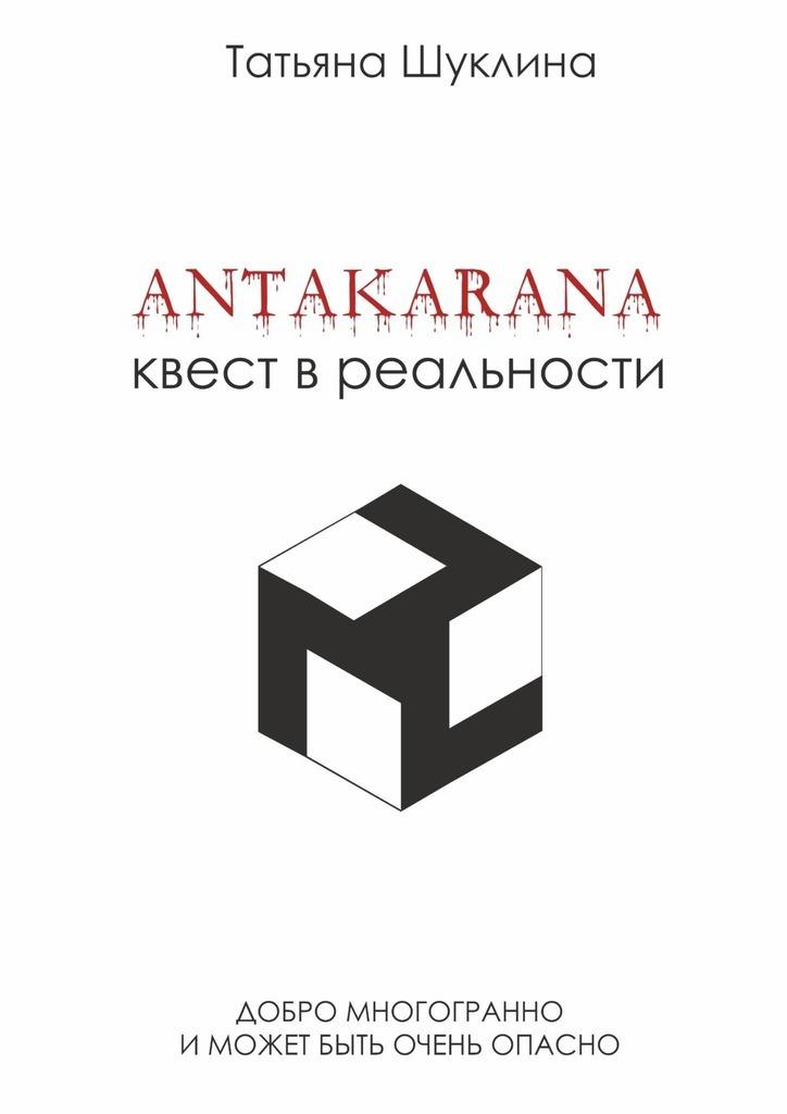 Antakarana. Квест вреальности