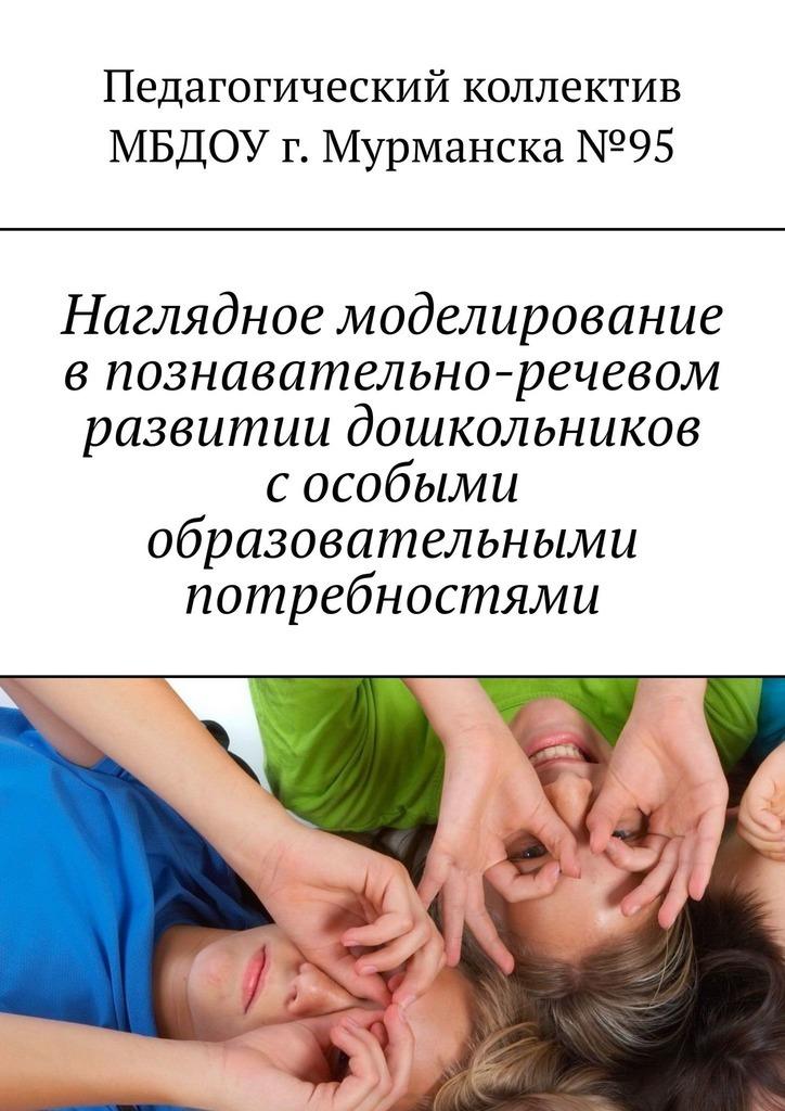 Наглядное моделирование впознавательно-речевом развитии дошкольников сособыми образовательными потребностями