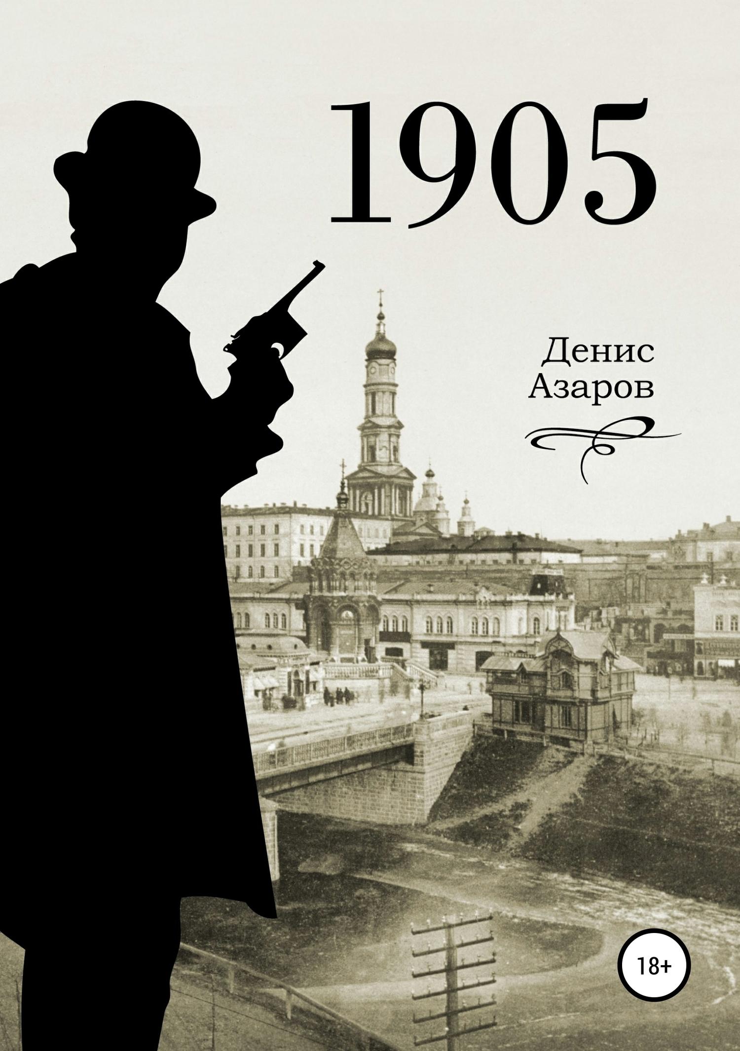 Денис Азаров - 1905