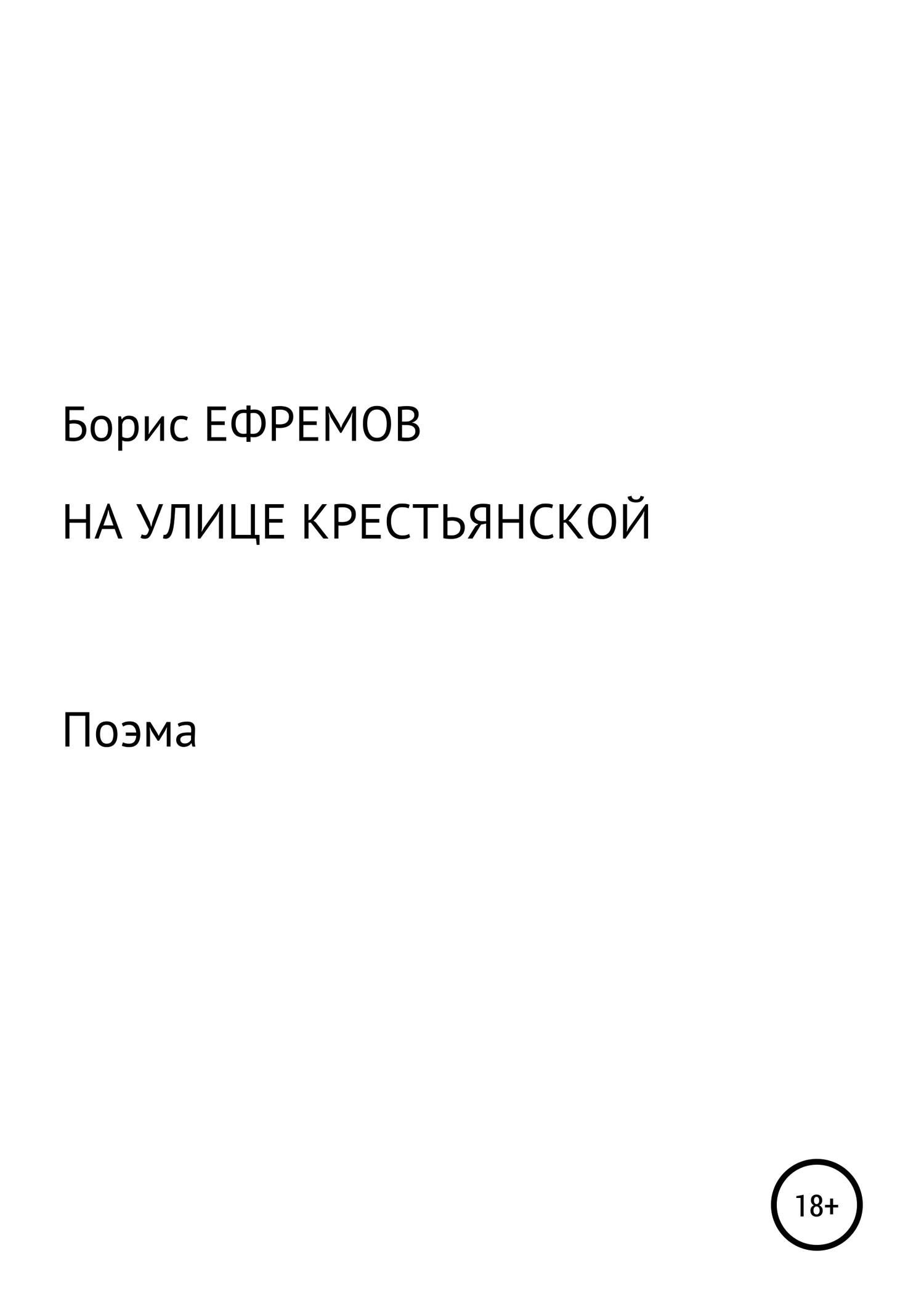 На улице Крестьянской. Поэма