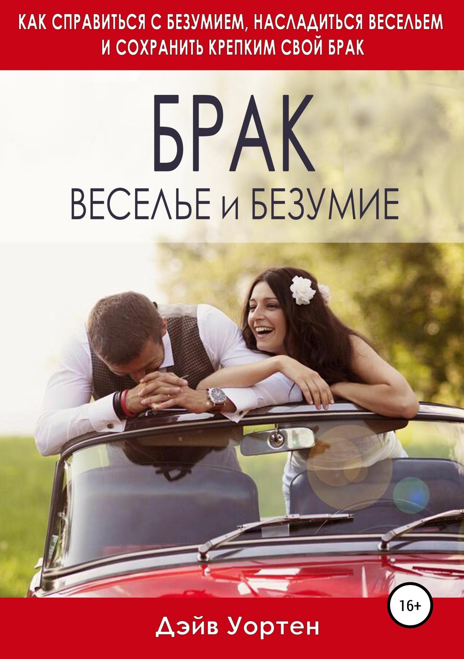 Брак, веселье и безумие