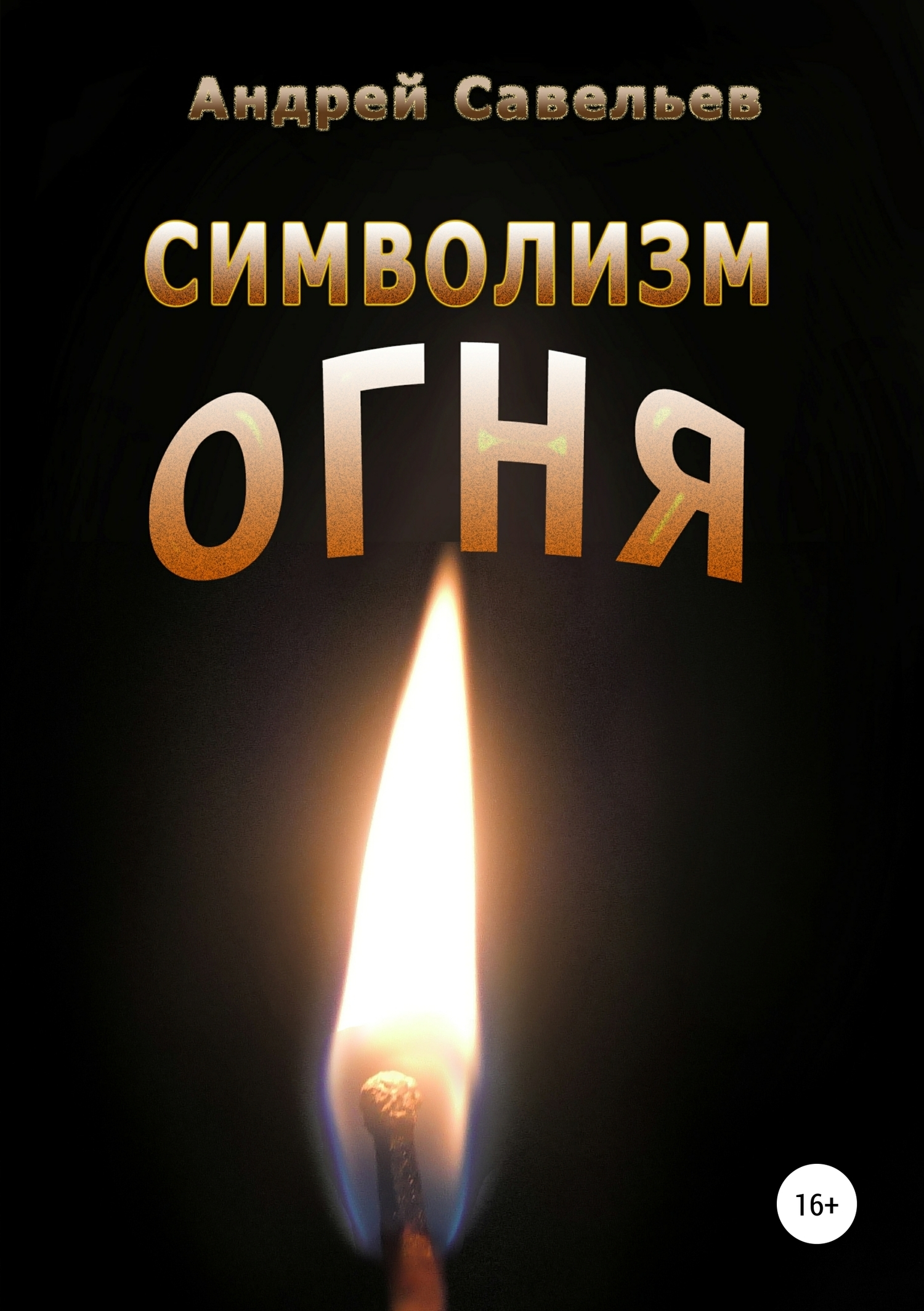 Символизм огня