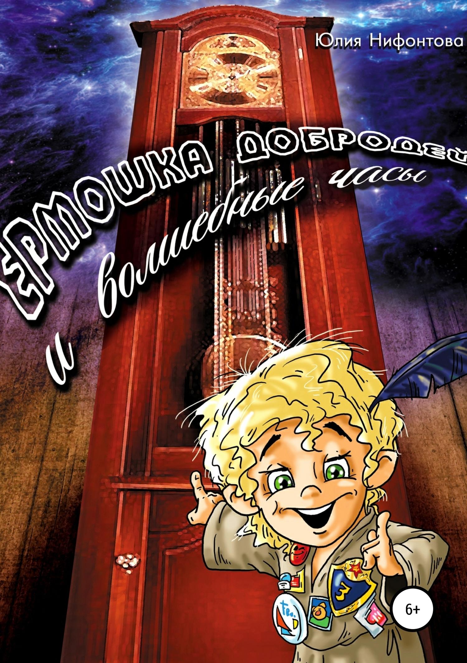 Юлия Нифонтова - Ермошка Добродей и волшебные часы