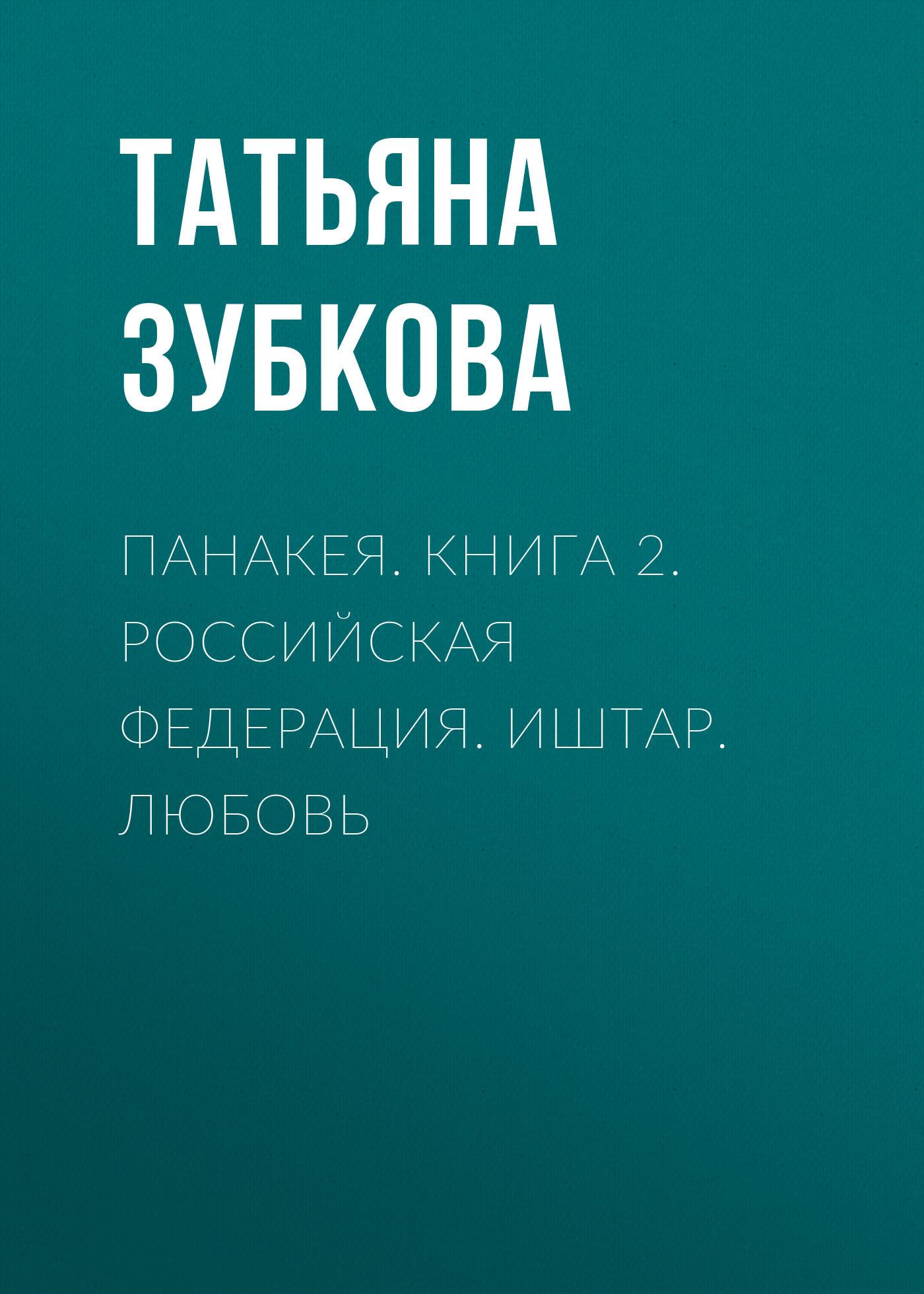 Панакея. Книга 2. Российская федерация. Иштар. Любовь