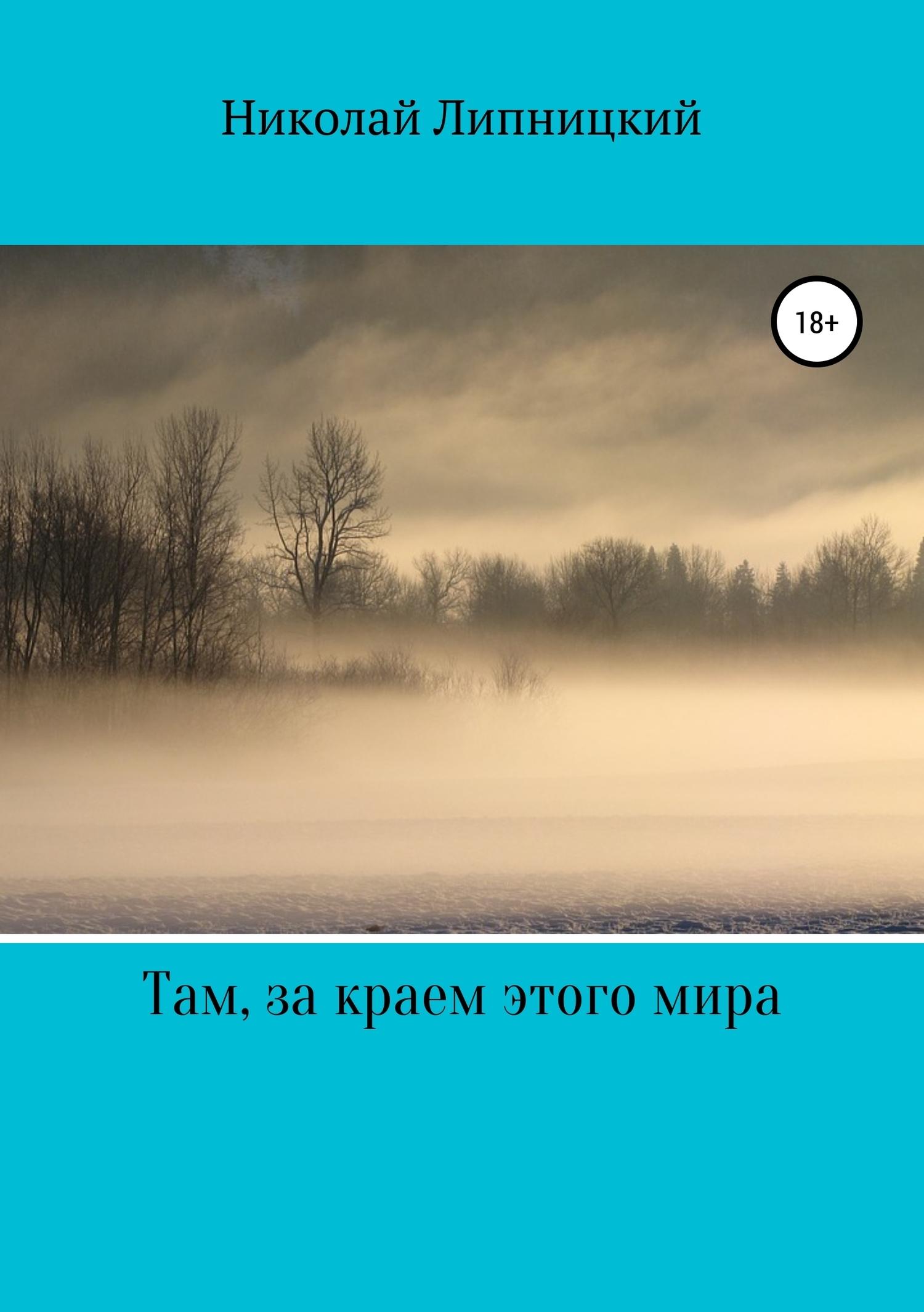 Николай Липницкий - Там, за краем этого мира