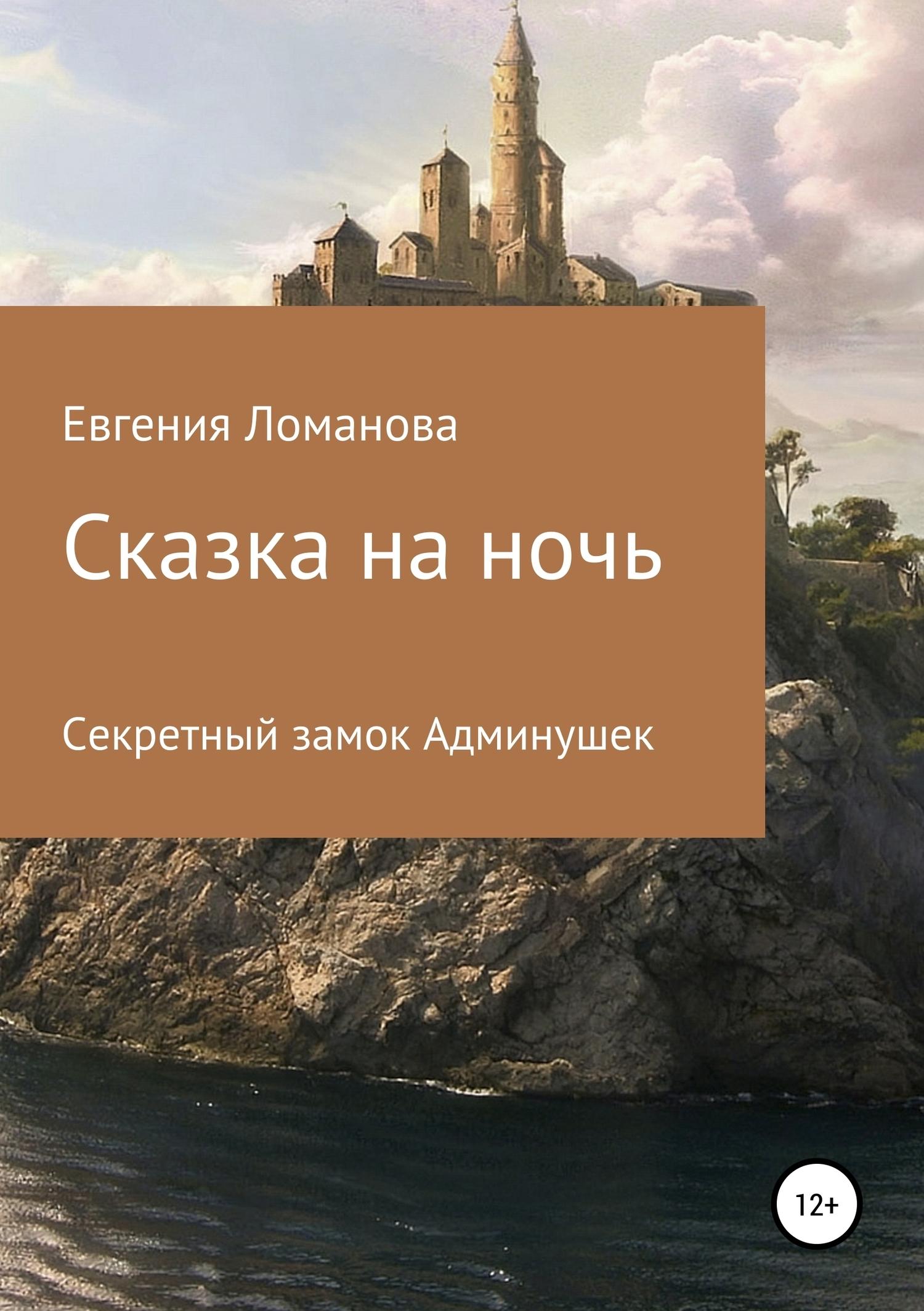 Сказка на ночь. Секретный замок Админушек