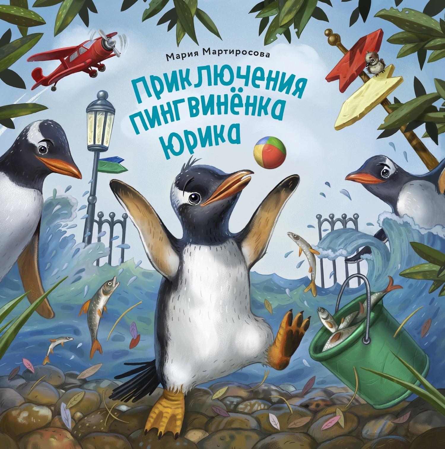 Приключения пингвинёнка Юрика