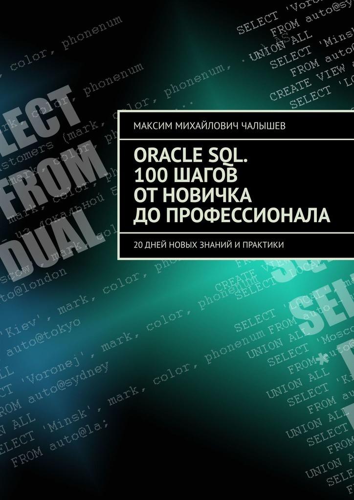 Oracle SQL. 100шагов отновичка допрофессионала. 20дней новых знаний ипрактики