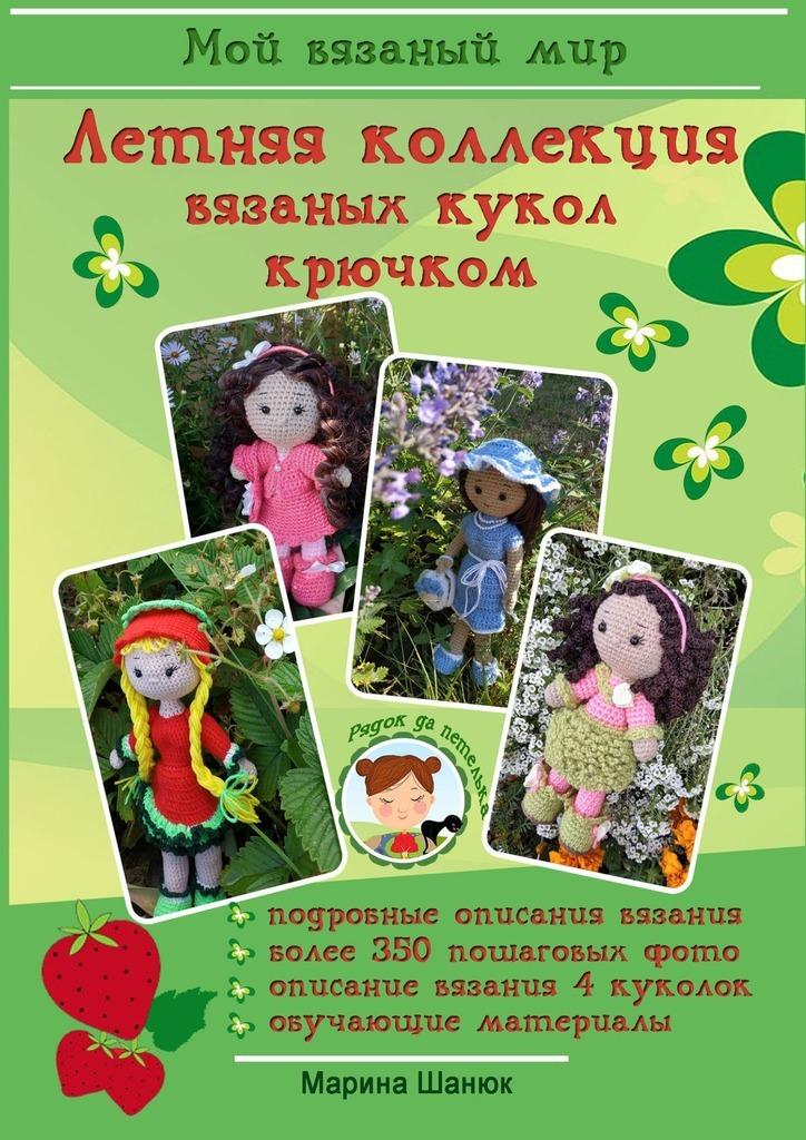 Летняя коллекция вязаных кукол крючком