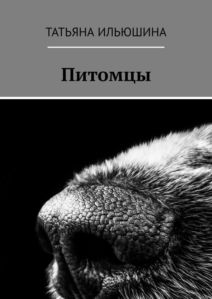 Татьяна Ильюшина - Питомцы