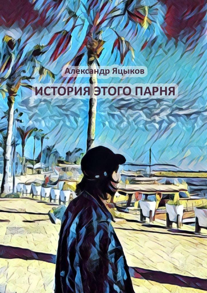 Александр Яцыков - История этого парня