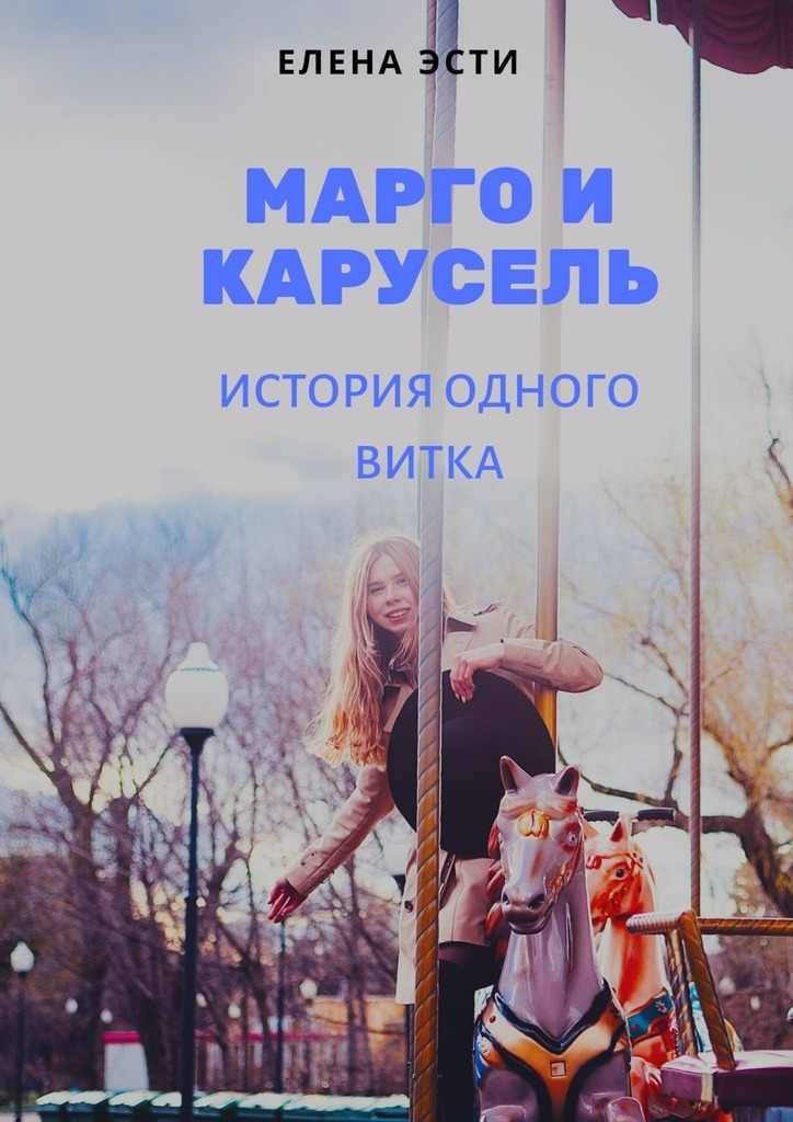 Елена Эсти - Марго икарусель. История одного витка