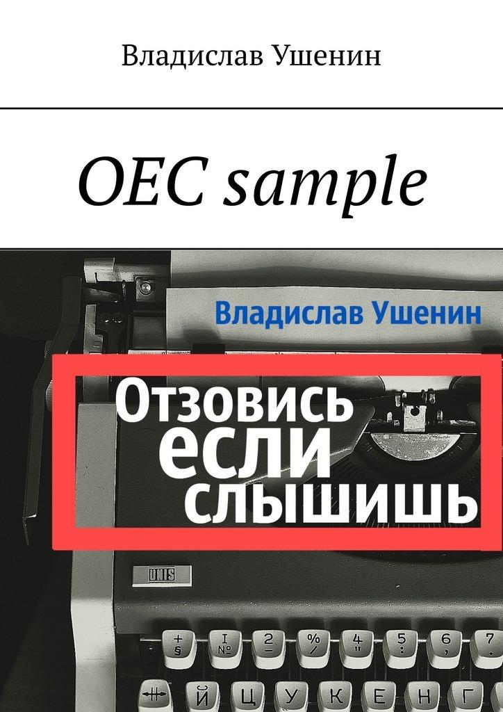 Владислав Ушенин - ОЕС sample