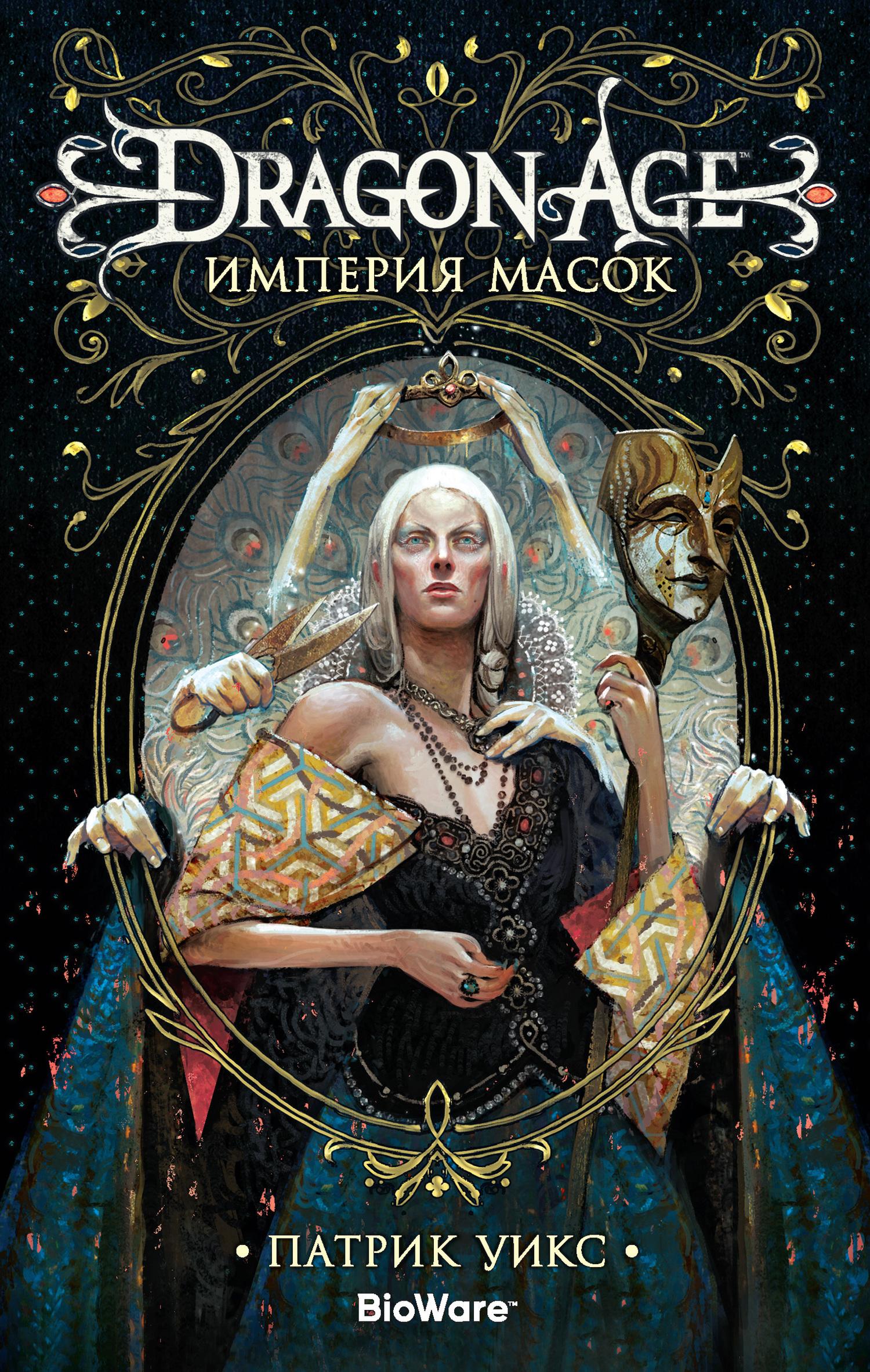 Dragon Age. Империя масок