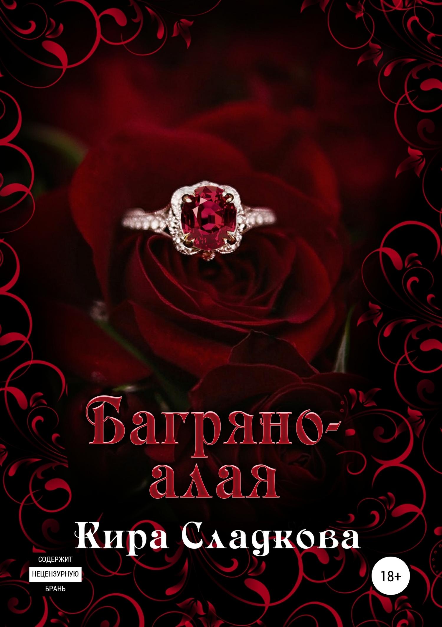 Багряно-алая