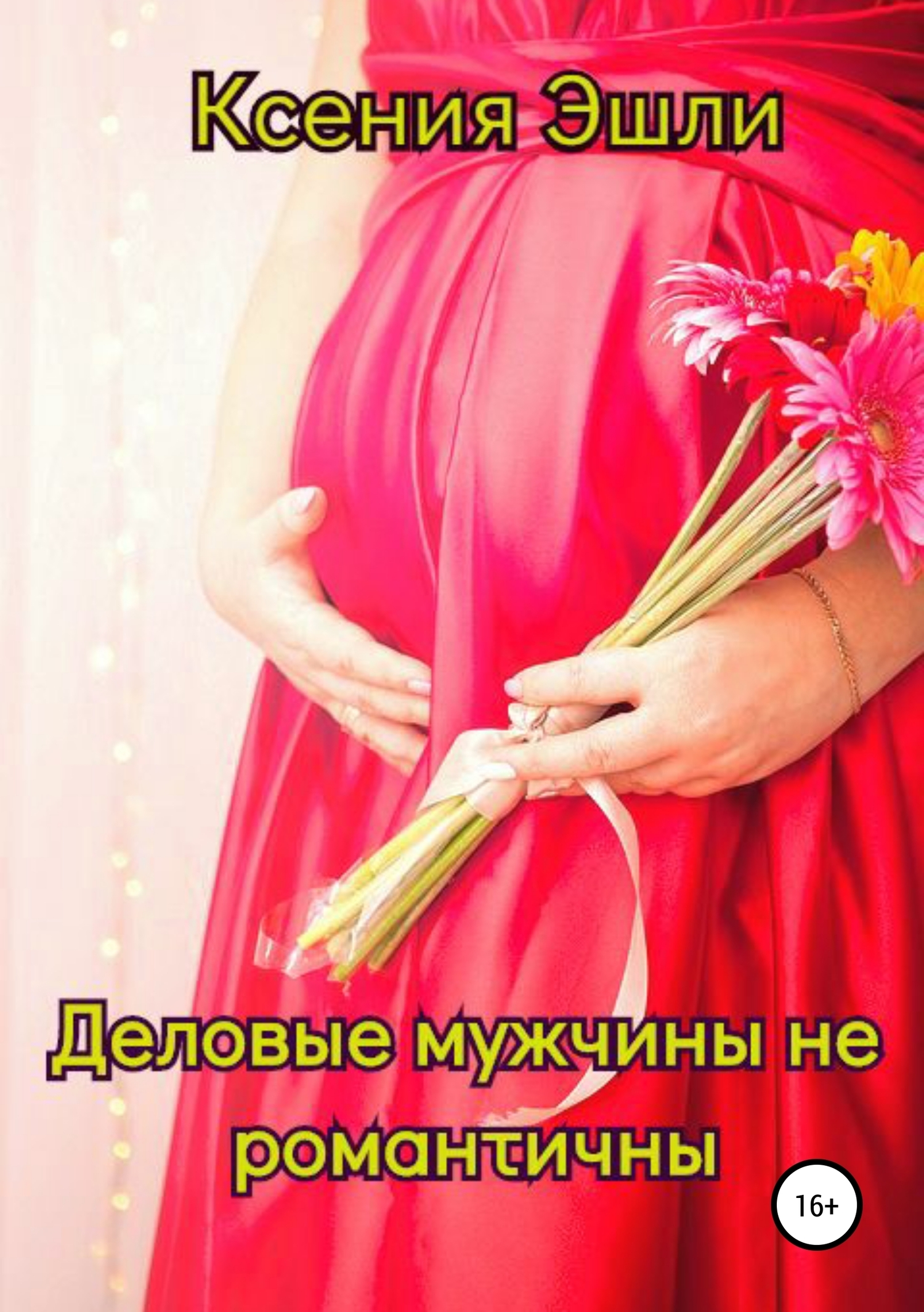 Деловые мужчины не романтичны