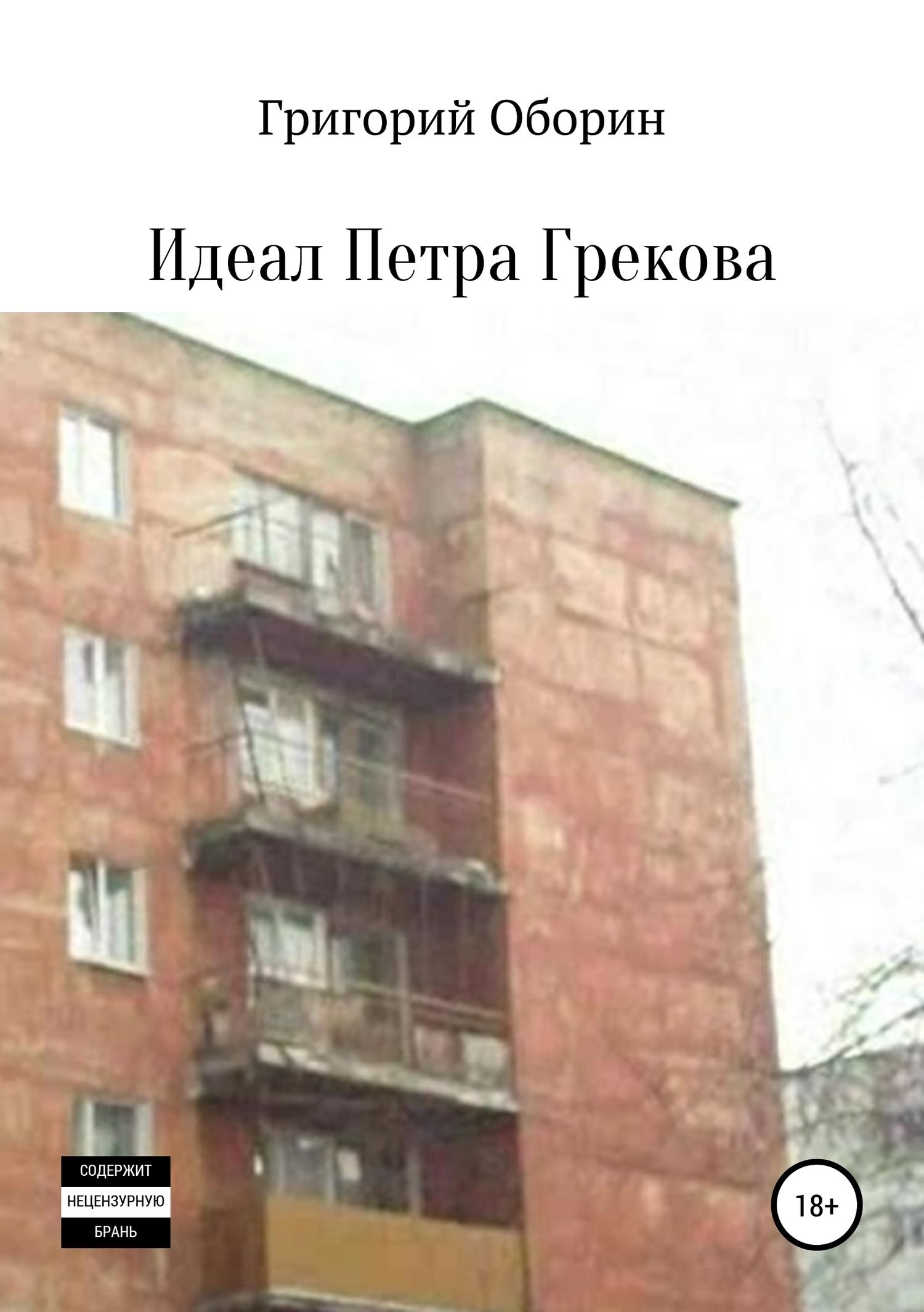 Идеал Петра Грекова