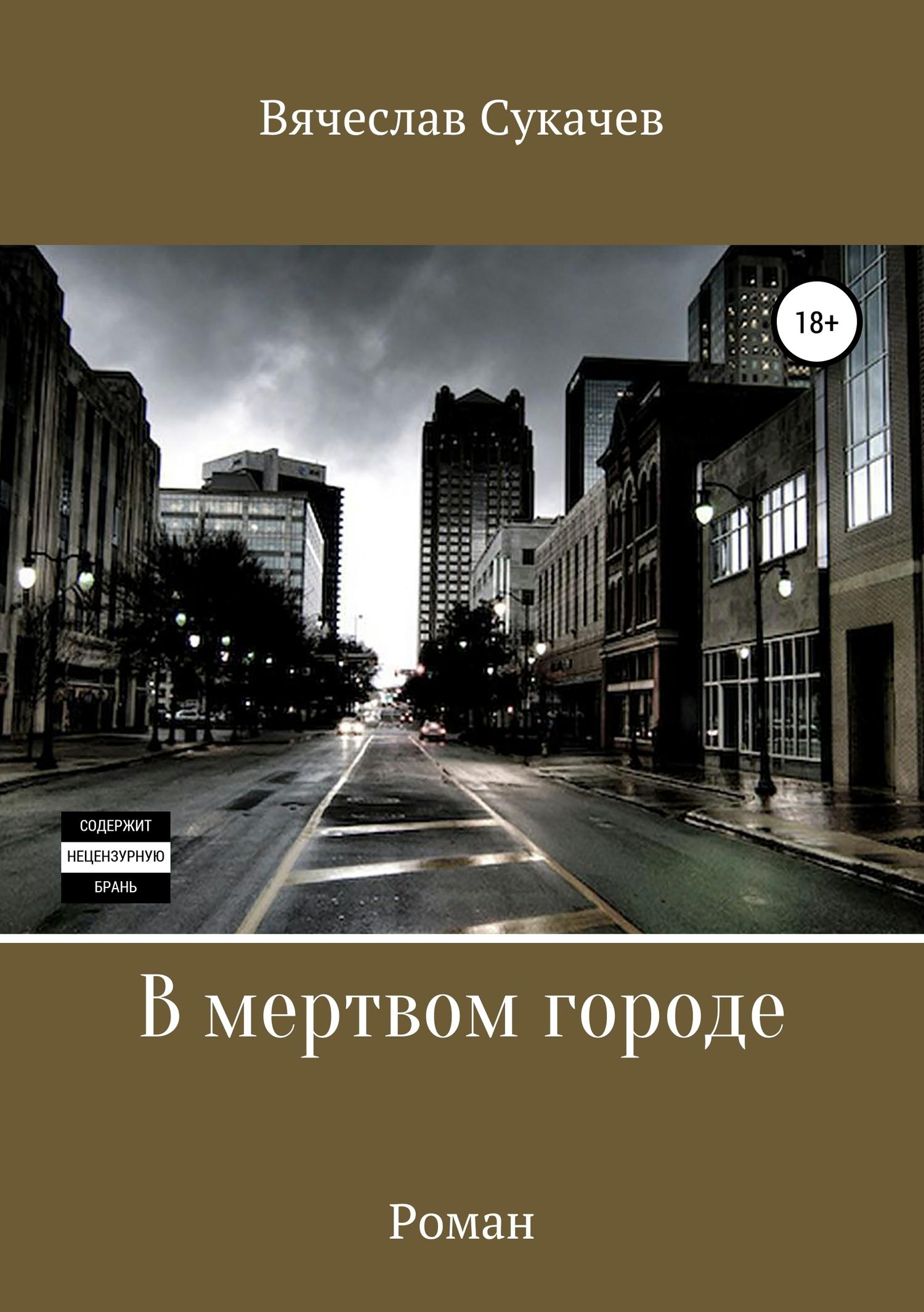 В мертвом городе