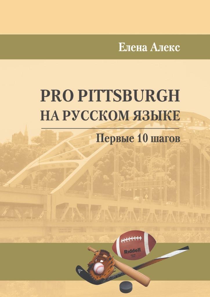 Pro Pittsburgh нарусскомязыке. Первые10шагов