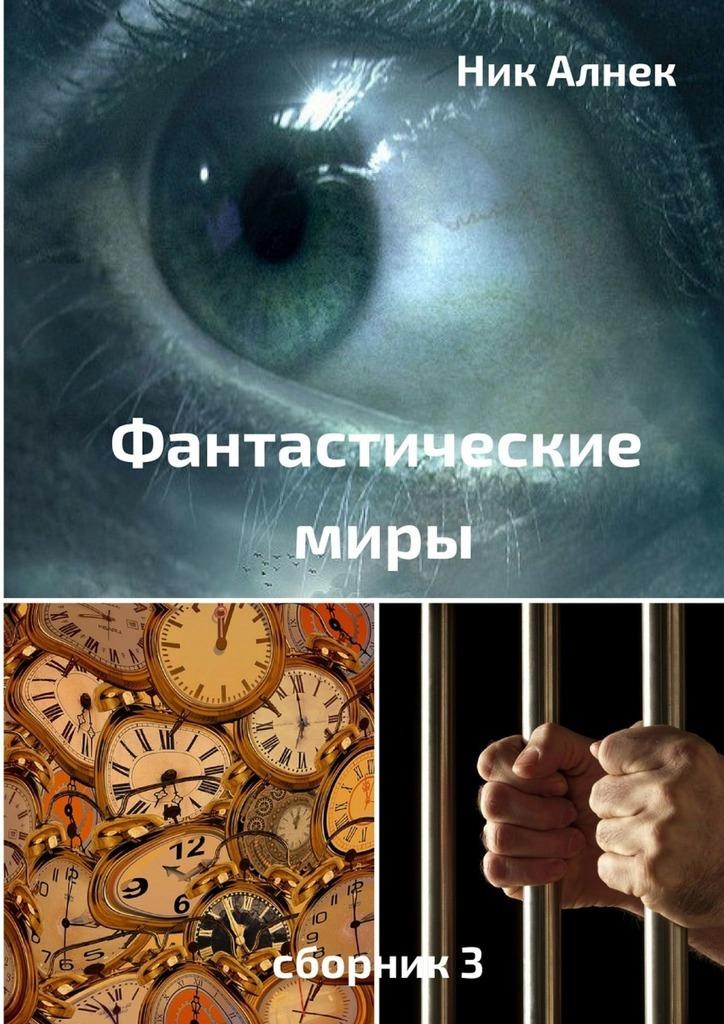 Фантастическиемиры. Сборник 3