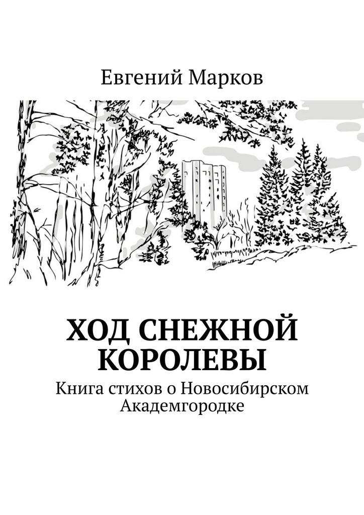 Ход Снежной Королевы. Книга стиховоНовосибирском Академгородке