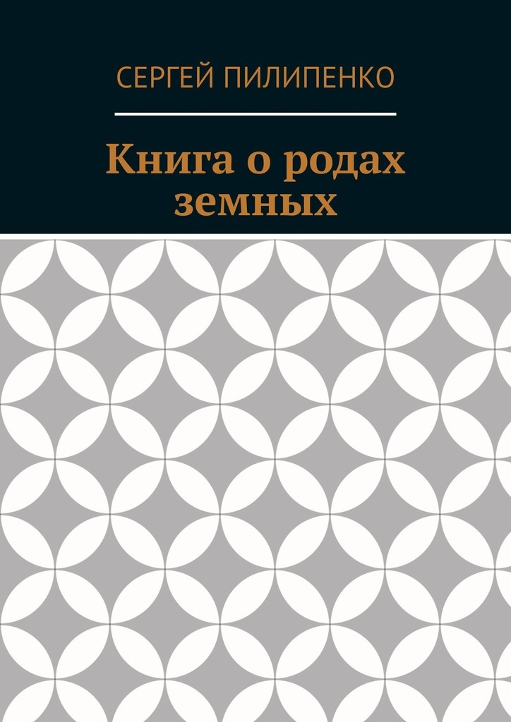 Книга ородах земных