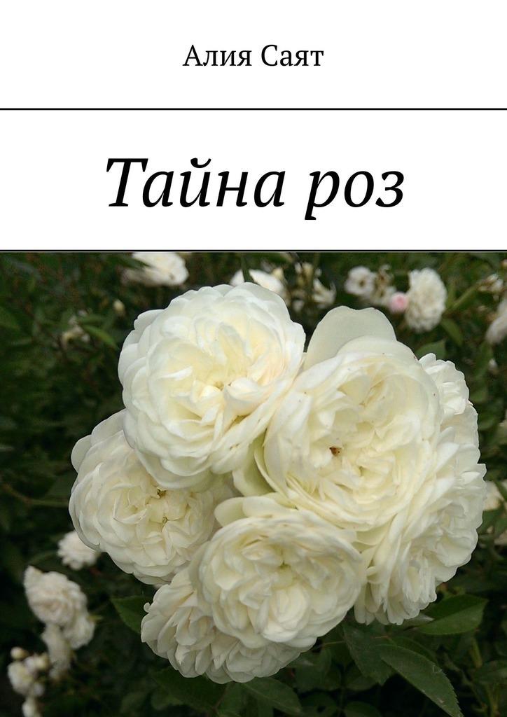 Тайнароз