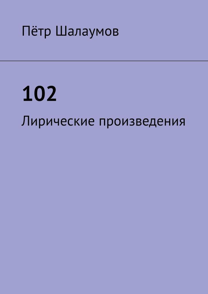 102. Лирические произведения