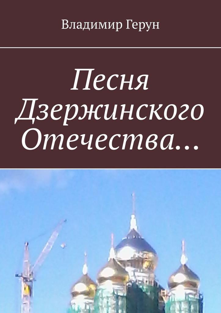 Песня Дзержинского Отечества…