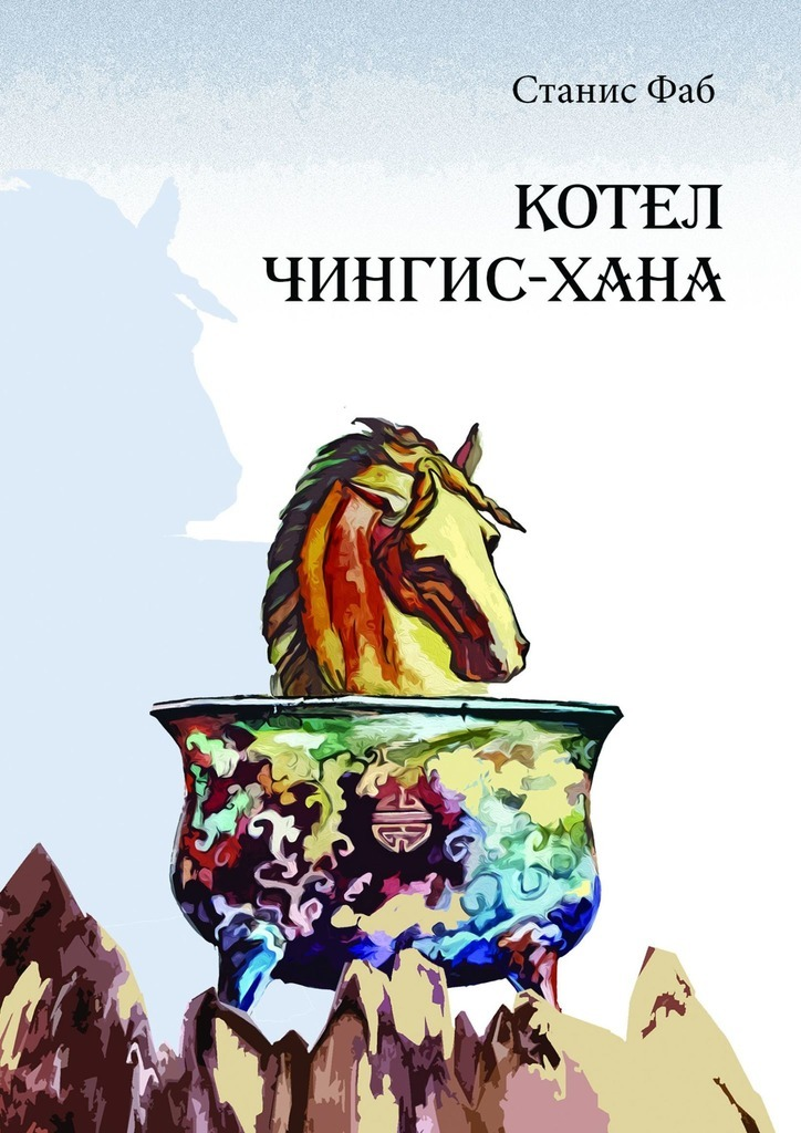 Котел Чингисхана. Приключенческая повесть