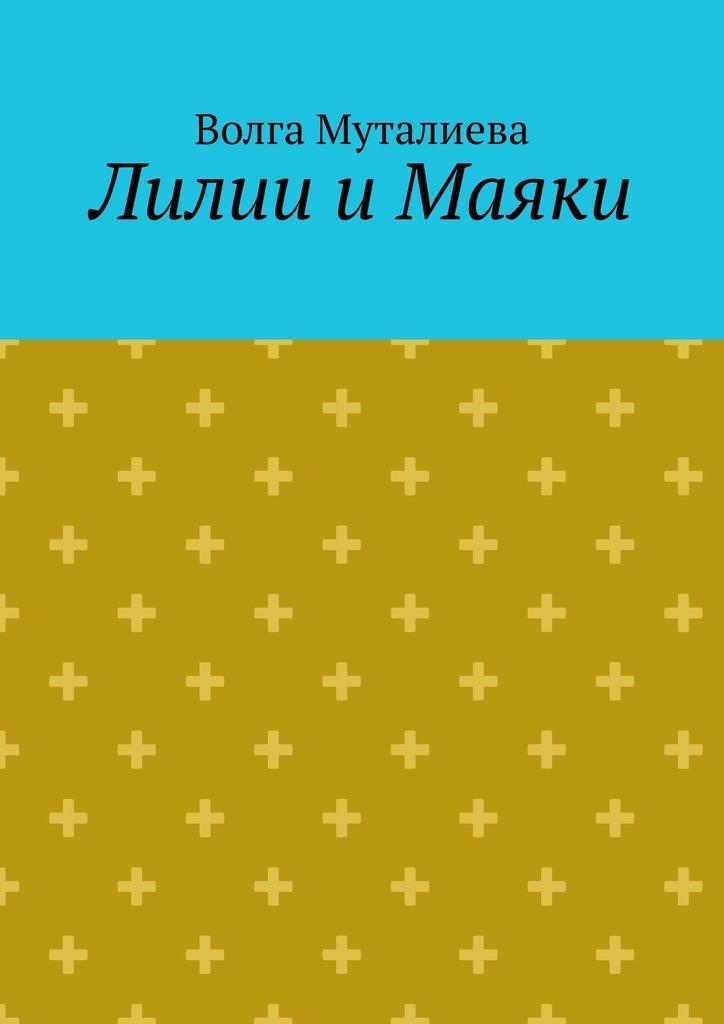 Лилии иМаяки