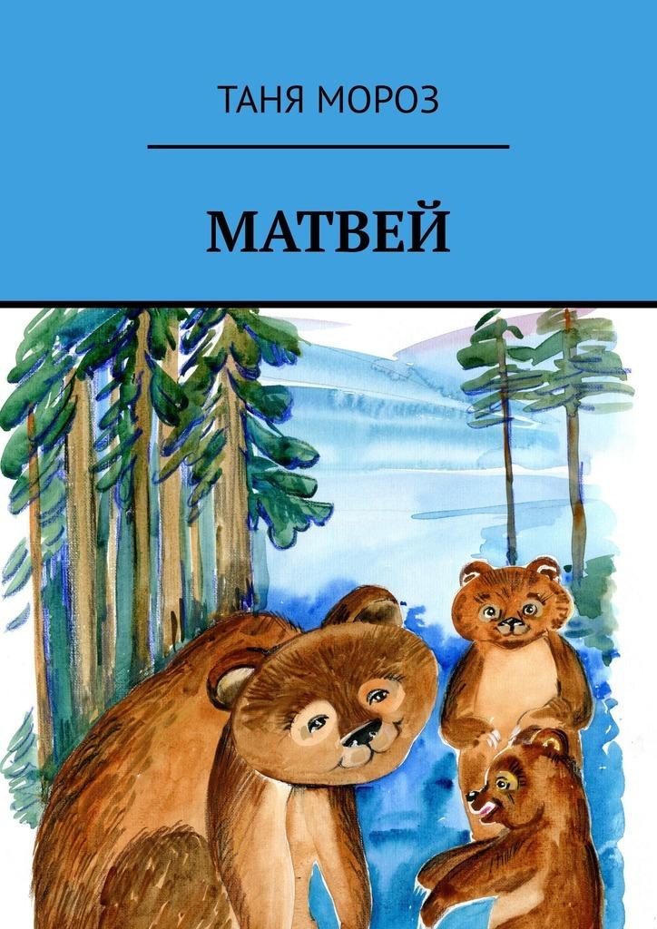 Матвей. Правдивые сказочные истории, потому что взаправду случились, а Фоме неверующему за сказку покажутся!