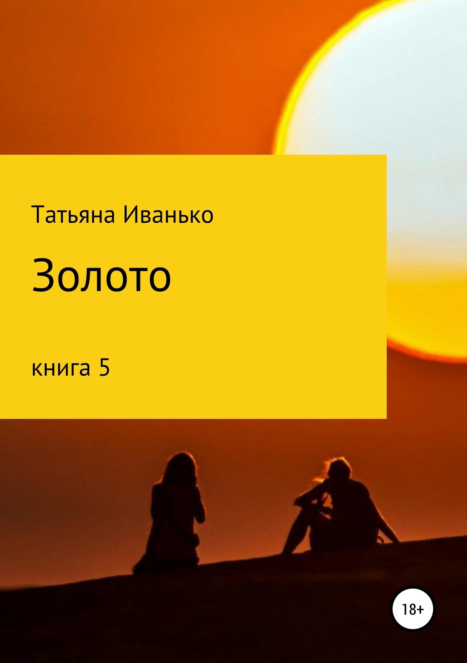 Золото. Книга 5