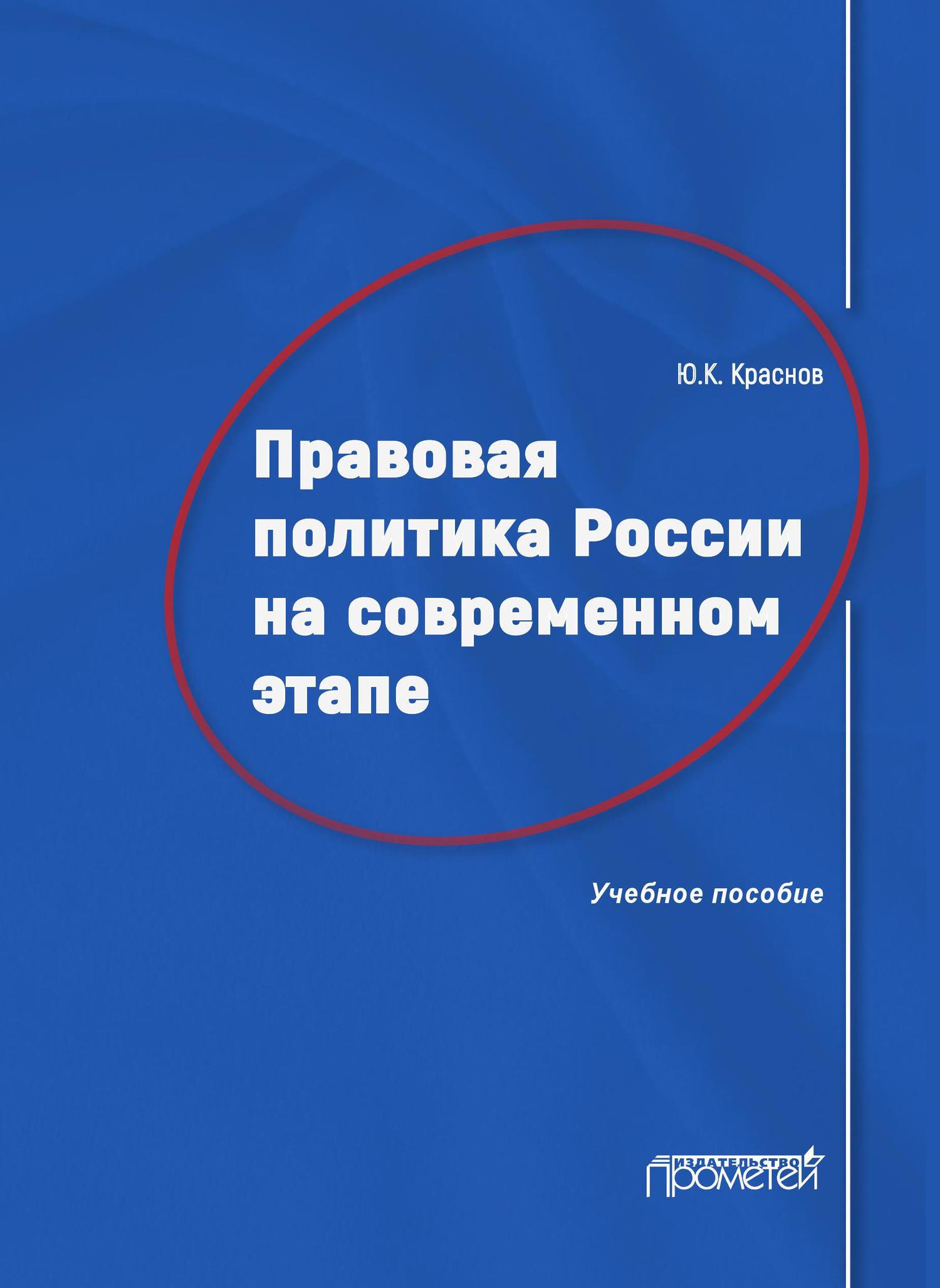 Правовая политика России на современном этапе