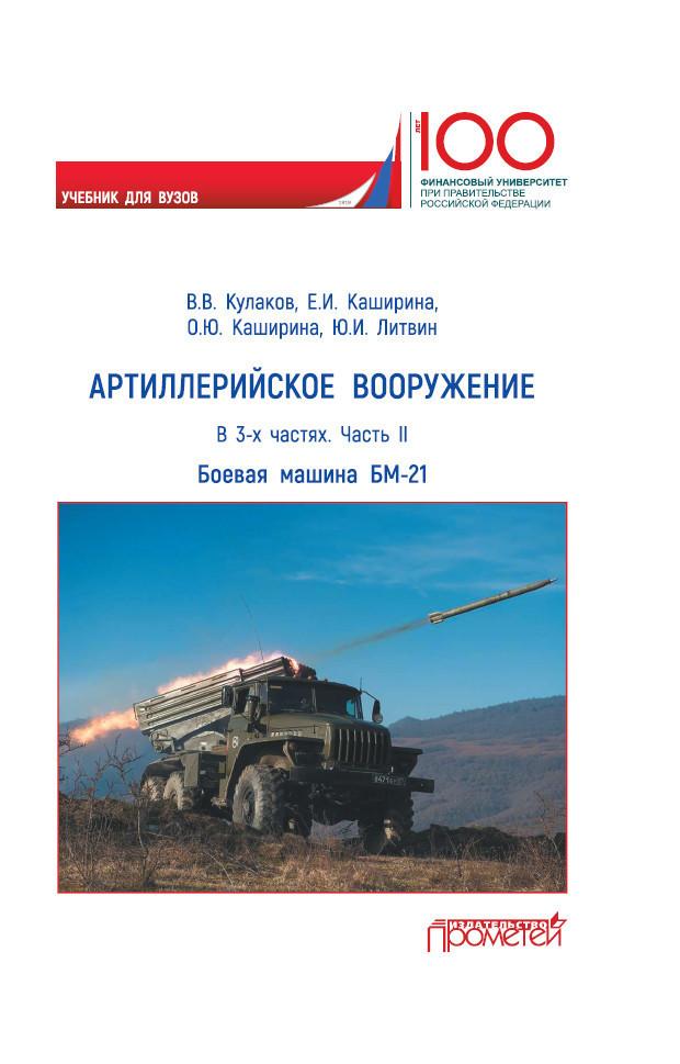 Артиллерийское вооружение. Часть II. Реактивная система залпового огня БМ-21