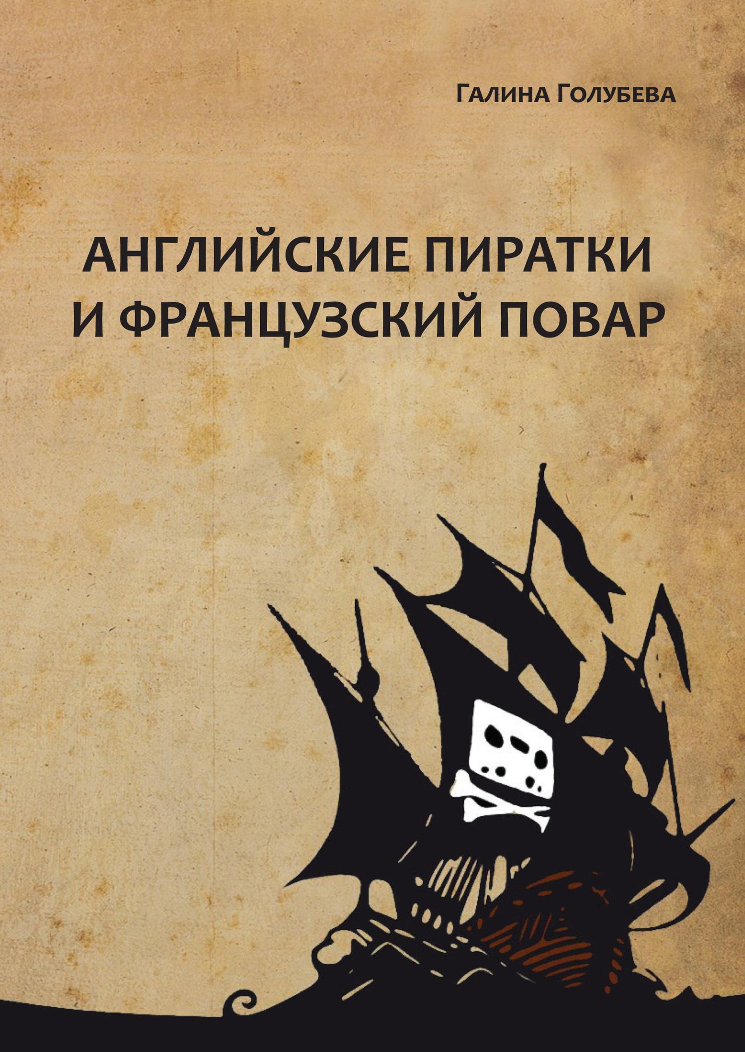 Английские пиратки и французский повар