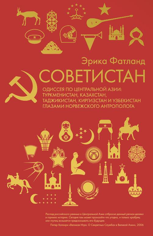 Советистан. Одиссея по Центральной Азии: Туркмени- стан, Казахстан, Таджикистан, Киргизстан и Узбекистан глазами норвежского антрополога