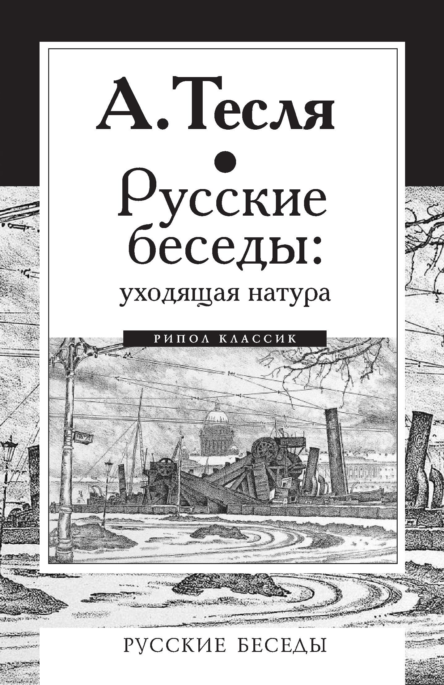 Русские беседы: уходящая натура
