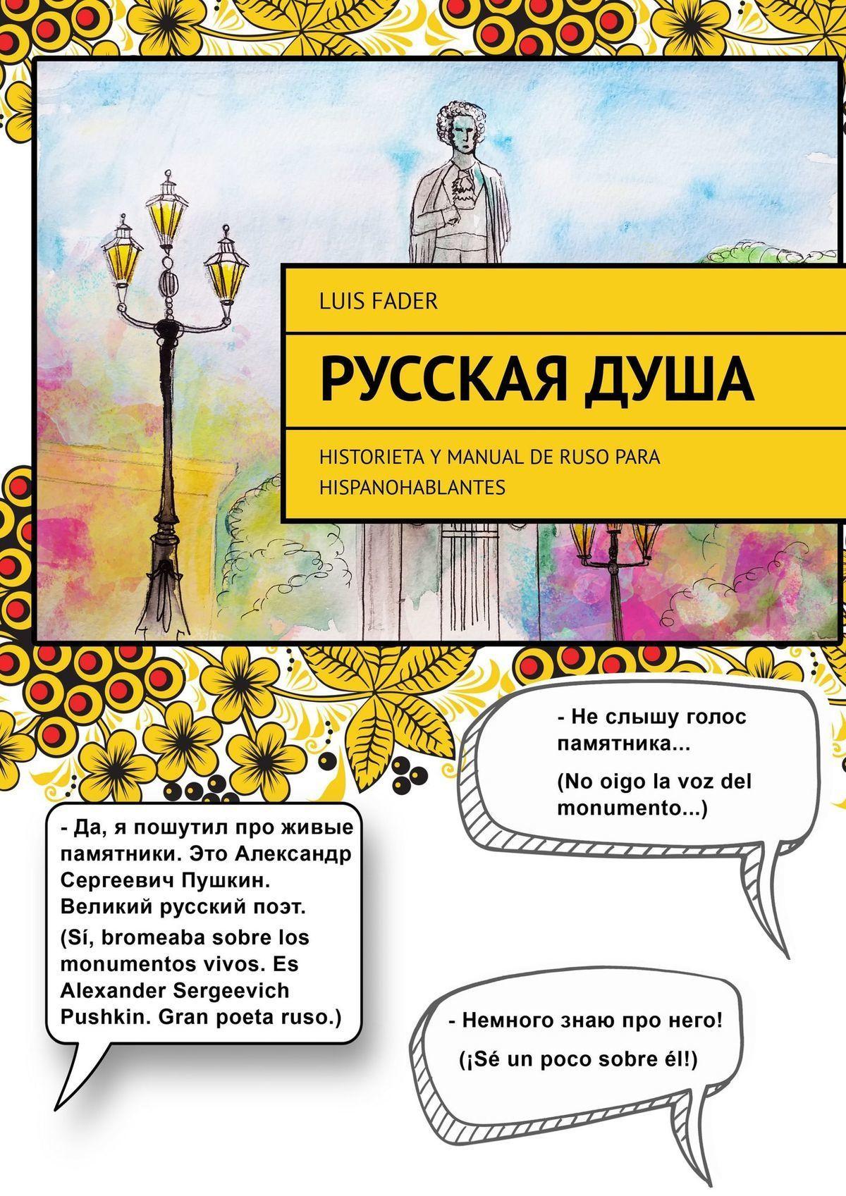 Русскаядуша. Historieta y manual de ruso para hispanohablantes